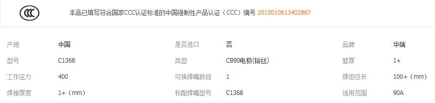 CB90电极