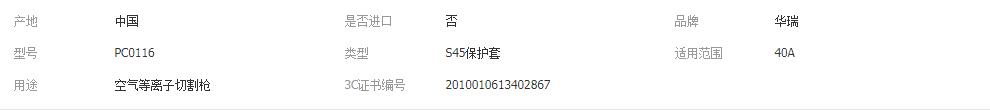 S45保护套