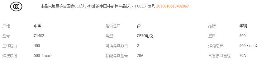 CB70电极