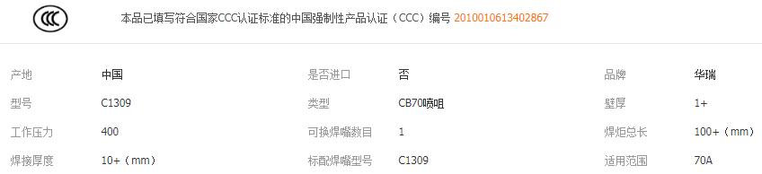 CB70喷嘴