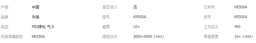 500焊枪