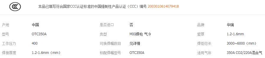 OTC350