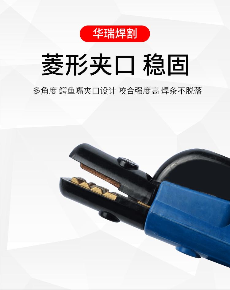 电焊钳_03