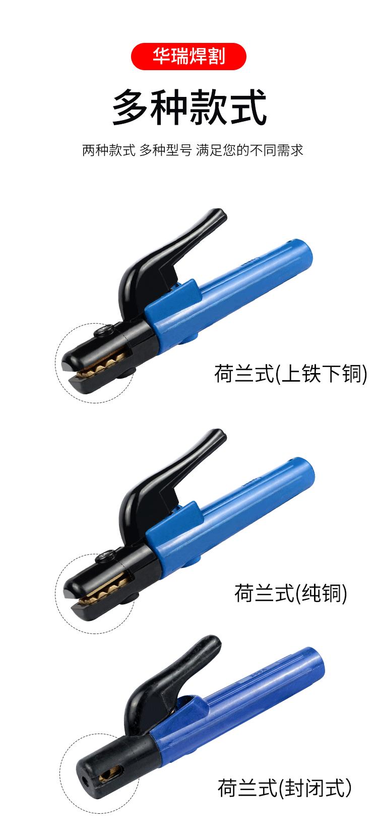 电焊钳_04