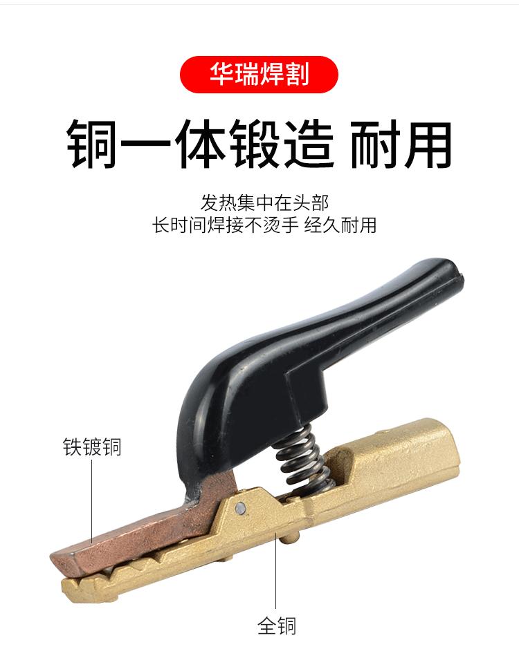 电焊钳_05