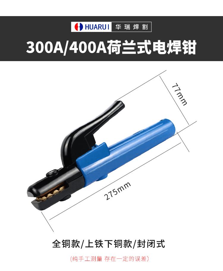 电焊钳_06