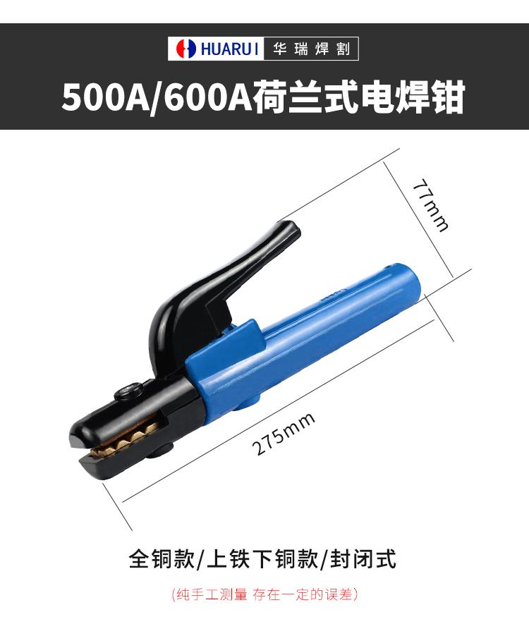 电焊钳_07