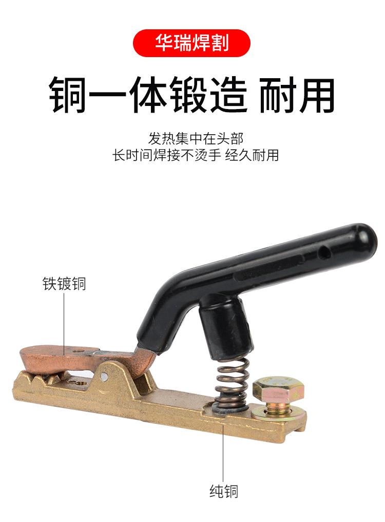 德式电焊钳_04