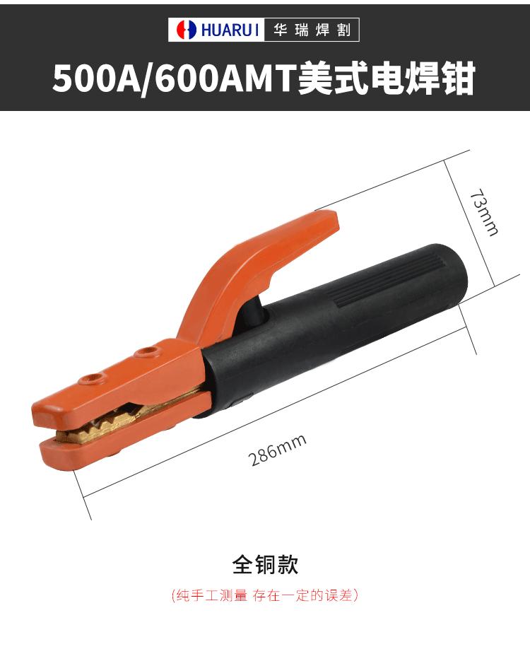 美式电焊钳_08