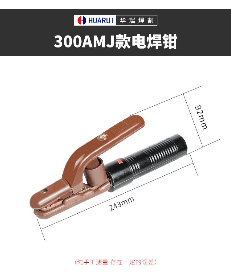 jak电焊钳_05