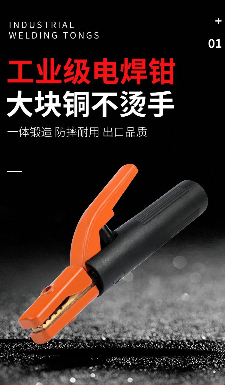 美式电焊钳_01