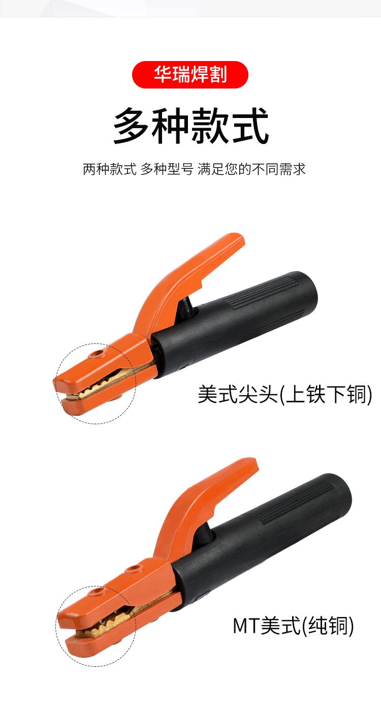 美式电焊钳_04