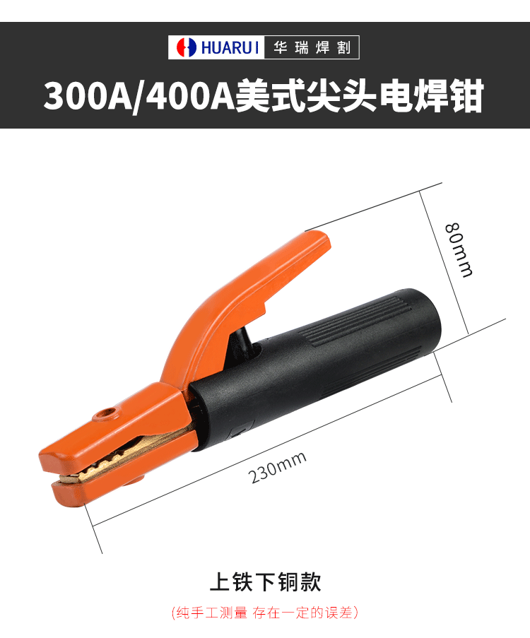 美式电焊钳_06