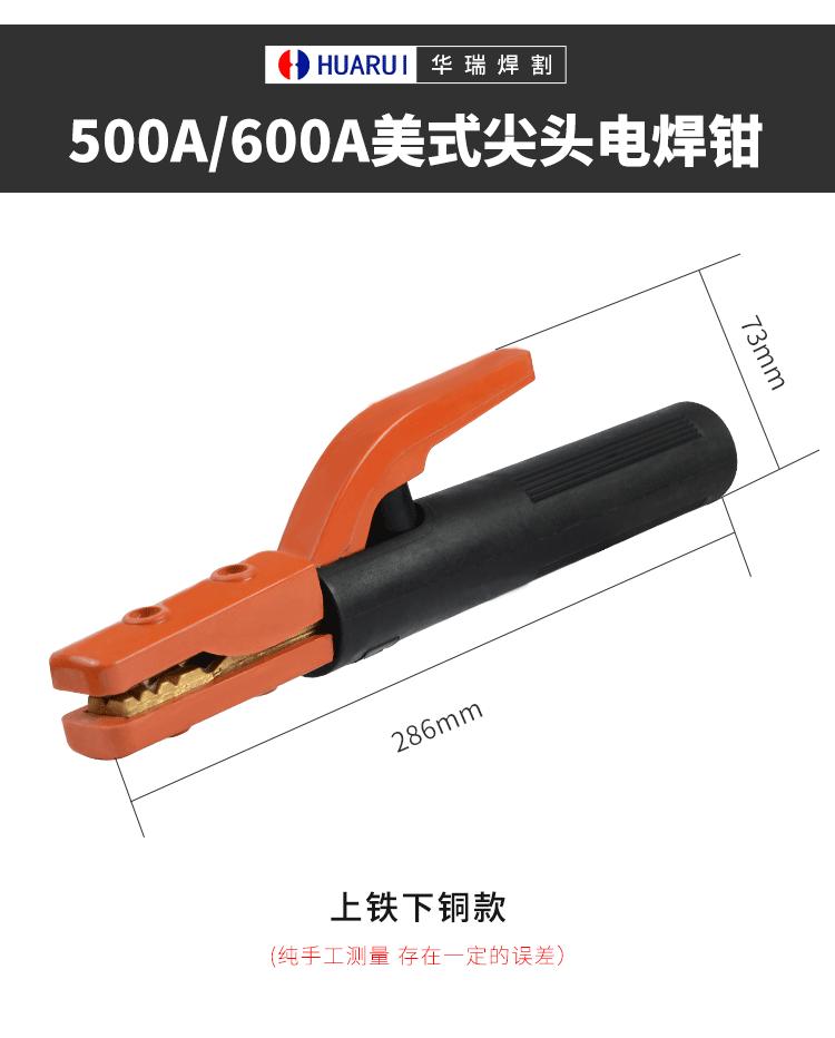 美式电焊钳_07