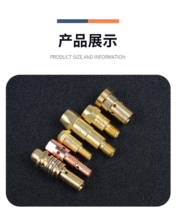 导电嘴座_11
