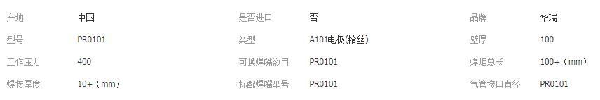 A101电极参数
