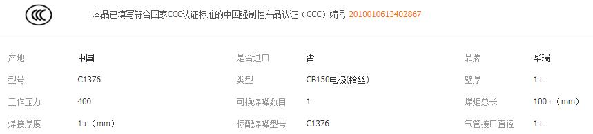 CB150电极