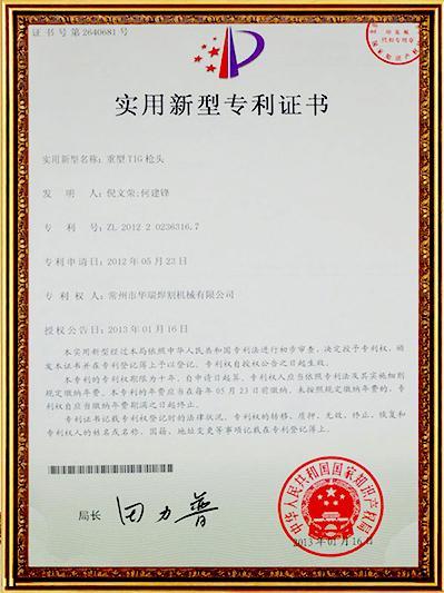 华瑞新型专利证书