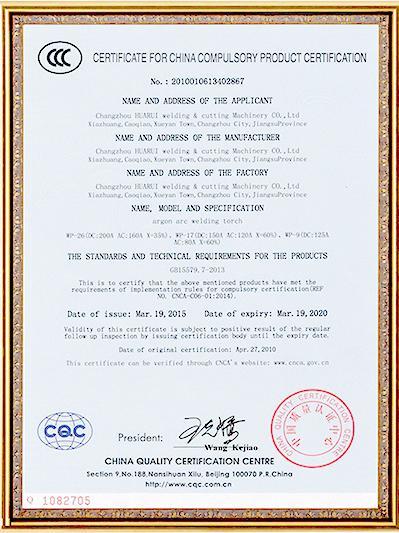 华瑞专利证书