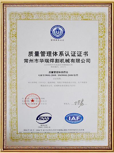 华瑞质量管理体系认证证书