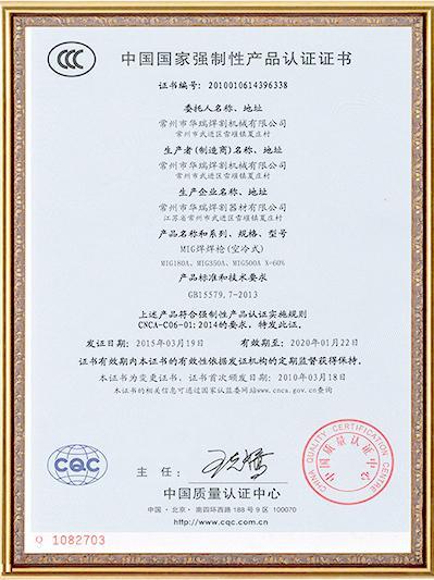 华瑞国家强制性产品认证证书