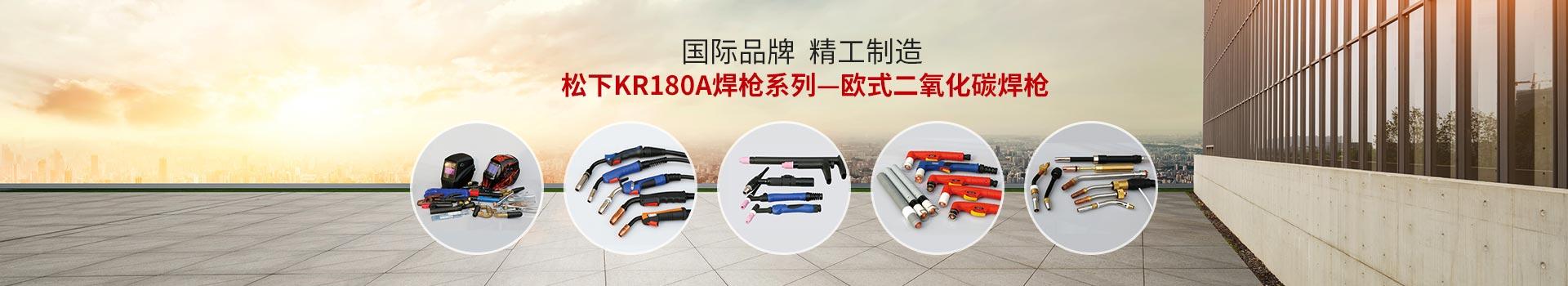 国际品牌  精工制造 松下KR180A焊枪系列—欧式二氧化碳焊枪