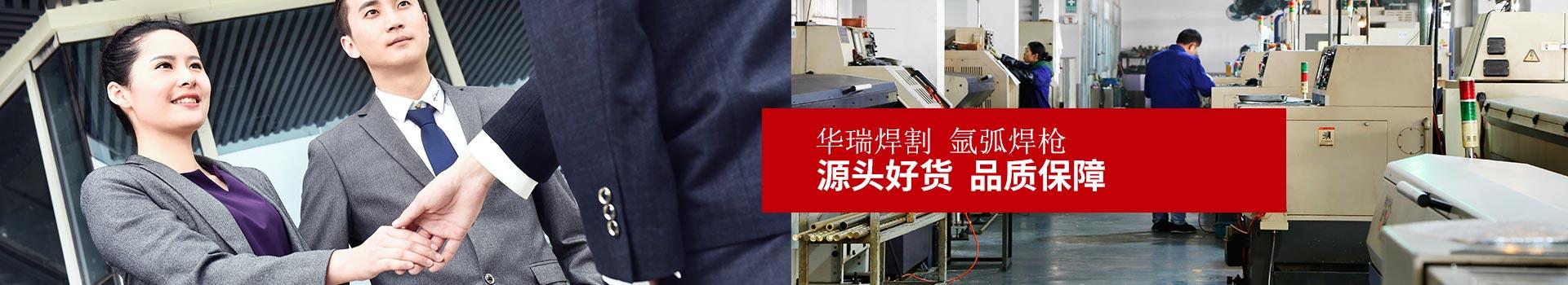华瑞焊割  氩弧焊枪 源头好货  品质保障