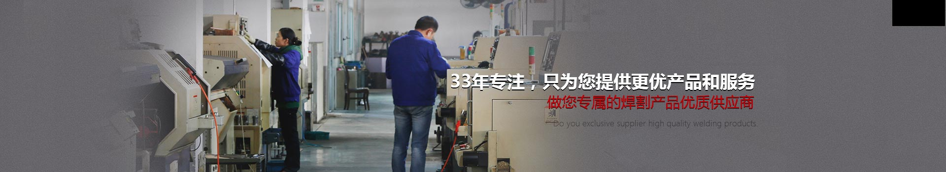 33年专注,只为您提供更优产品和服务 做您专属的焊割产品优质供应商