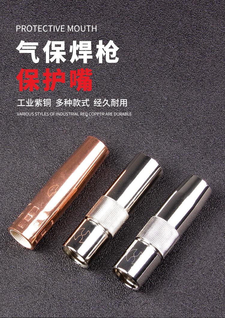 焊枪保护嘴_01