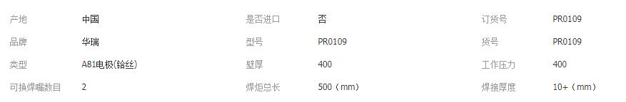 A81电极